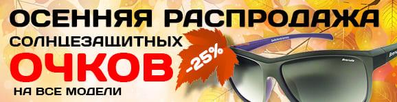 Осенняя распродажа солнцезащитных очков