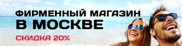 Фирменный магазин в москве